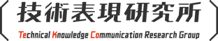 技術表現研究所 TeKCo: Technical Knowledge Communication Research Group