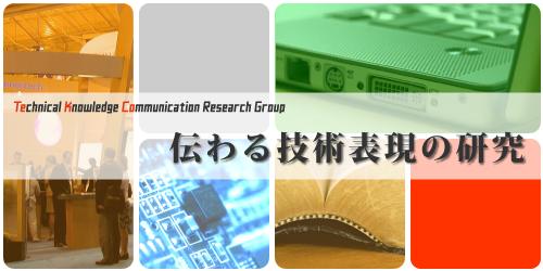 技術表現研究所_TOPイメージ